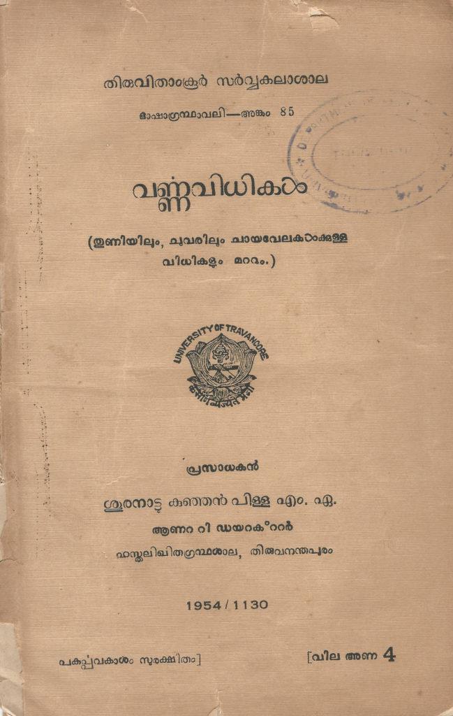 1954 - വർണ്ണവിധികൾ
