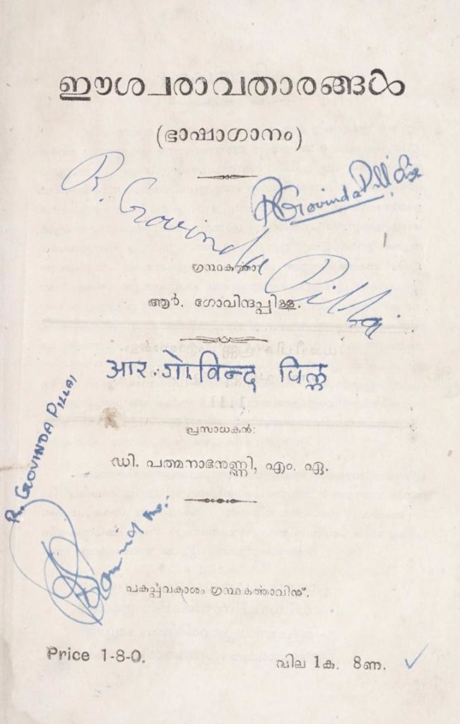 1936 - ഈശ്വരാവതാരങ്ങൾ (ഭാഷാഗാനം)