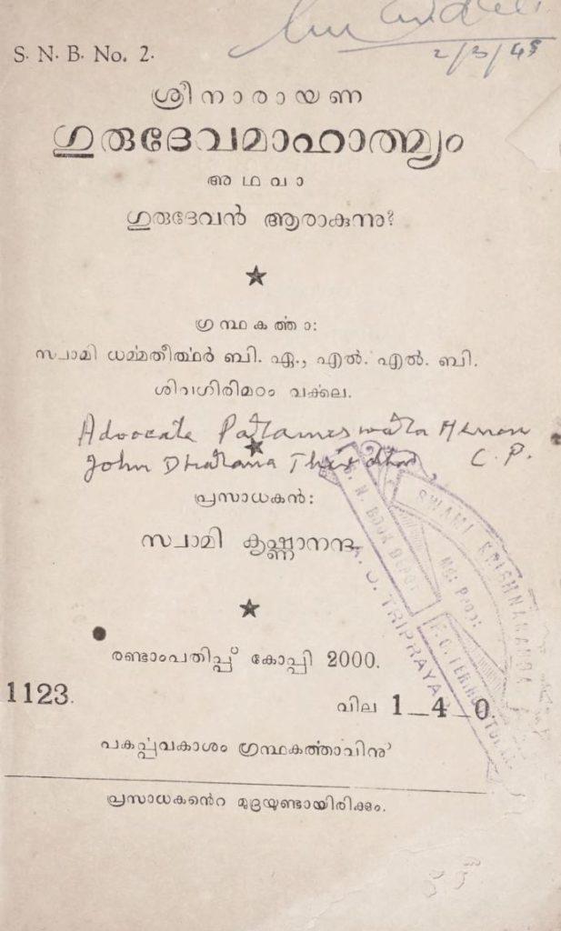 1947 - ശ്രീ നാരായണഗുരുദേവ മാഹാത്മ്യം