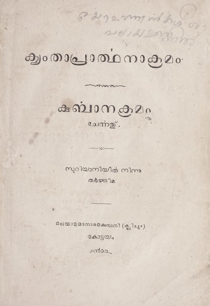 1902 - ക്യംതാ പ്രാർത്ഥനാക്രമം - കുർബാന ക്രമം ചേർന്നതു്