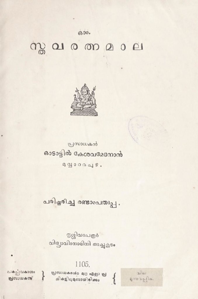 1930 - സ്തവരത്നമാല