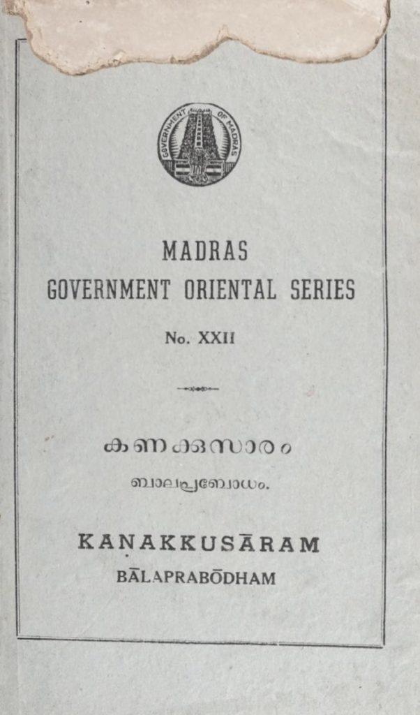 1950 - കണക്കുസാരം - ബാലപ്രബോധം