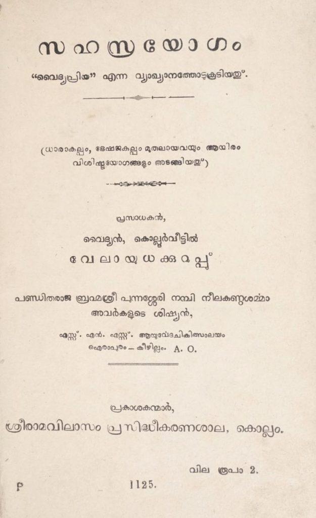 1950-സഹസ്രയോഗം