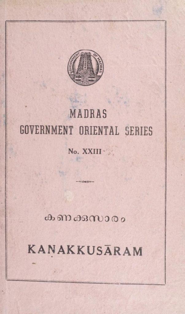 1950 - കണക്കുസാരം