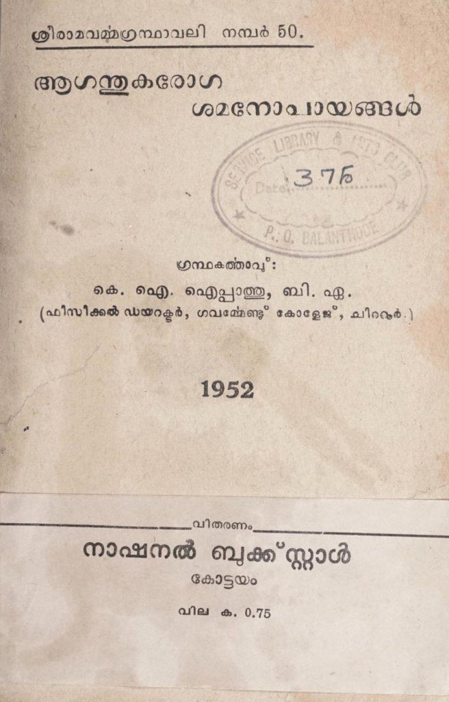 1952 - ആഗന്തുകരോഗ ശമനോപായങ്ങൾ - കെ. ഐ. ഐപാത്തു