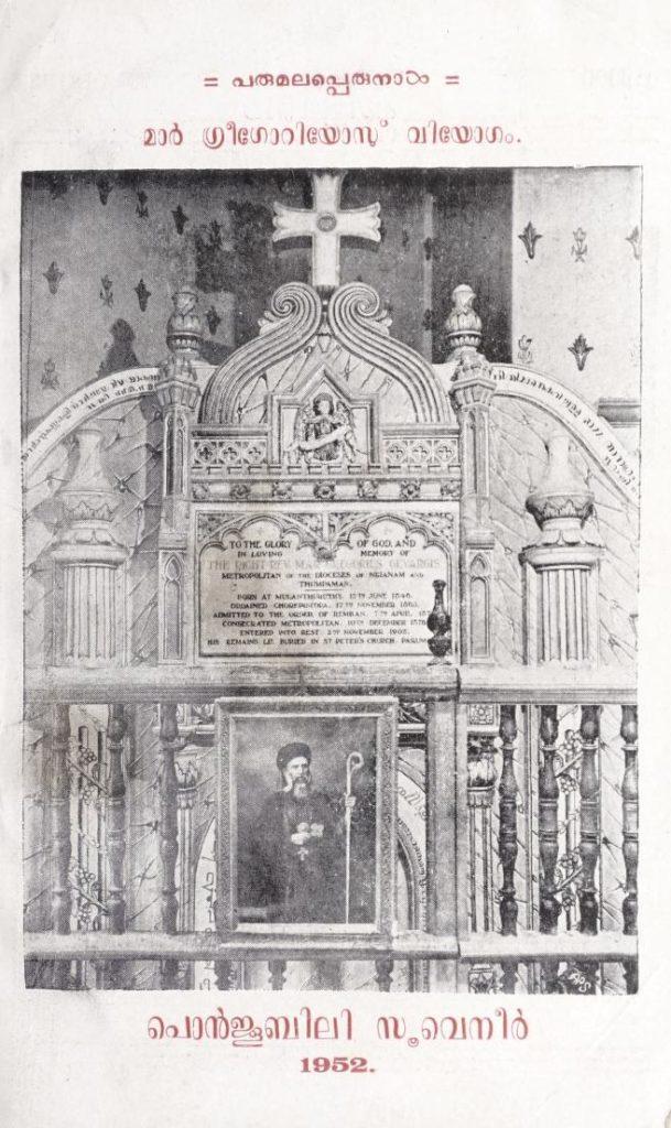 1952 - മാർ ഗ്രിഗോറിയോസ് വിയോഗം - പൊൻജൂബിലി സുവനീർ