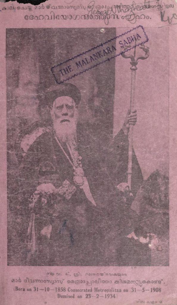 മാർ ദീവന്നാസ്യോസു മെത്രാപ്പോലീത്താ