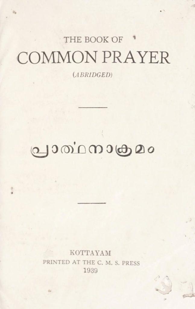 1939-പ്രാർത്ഥനാക്രമം