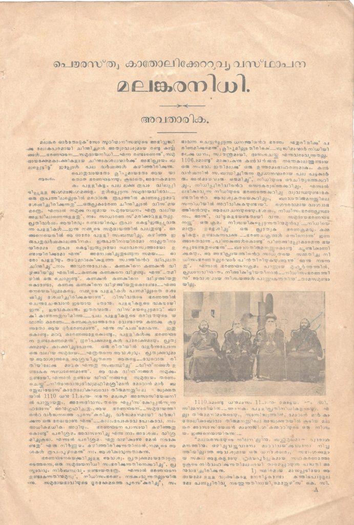 1935 - പൌരസ്ത്യ കാതോലിക്കേറ്റു വ്യവസ്ഥാപന മലങ്കരനിധി