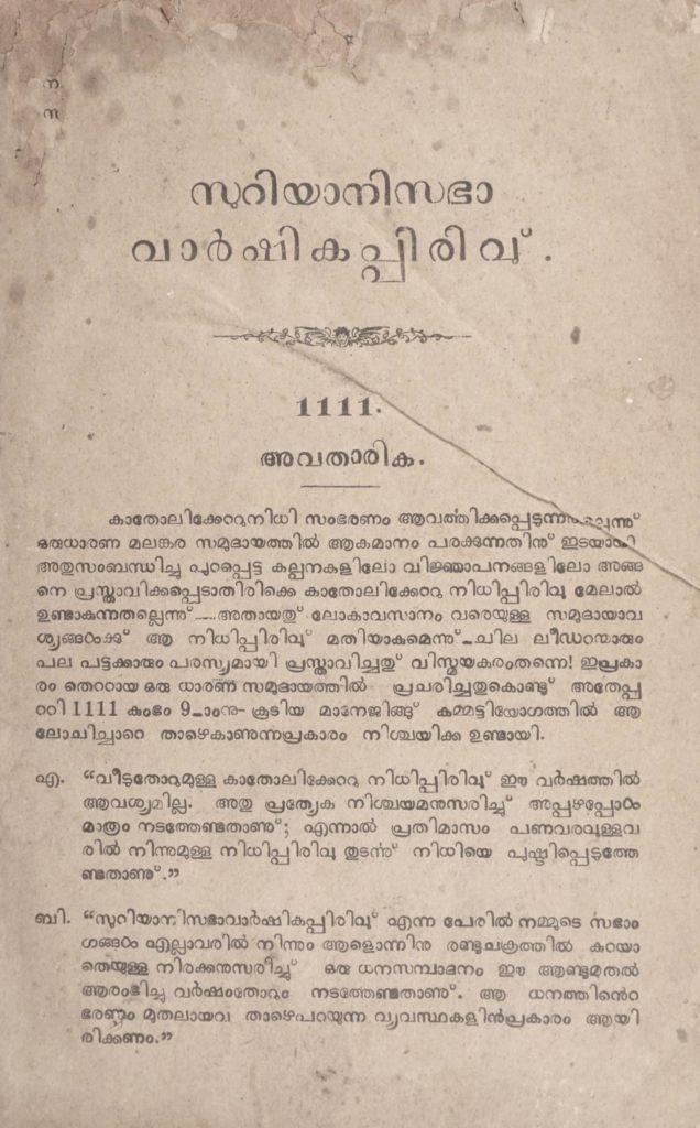 1936 - സുറിയാനിസഭാ വാർഷികപ്പിരിവ്