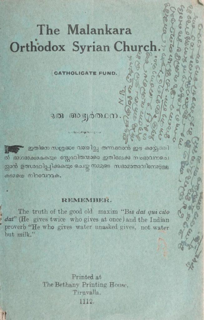 1937 - കാതോലിക്കാനിധി - ഒരു അഭ്യർത്ഥന