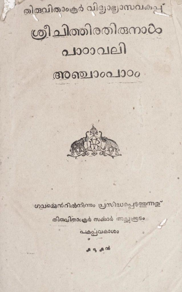1944 - ശ്രീചിത്തിരതിരുനാൾ പാഠാവലി - അഞ്ചാംപാഠം