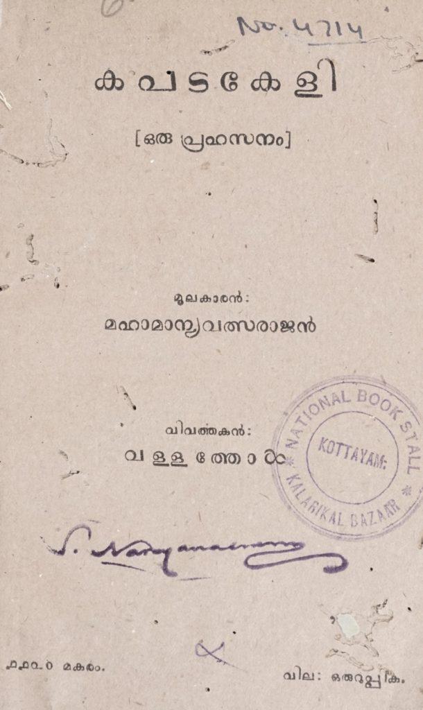 1945 - കപടകേളി (ഒരു പ്രഹസനം)