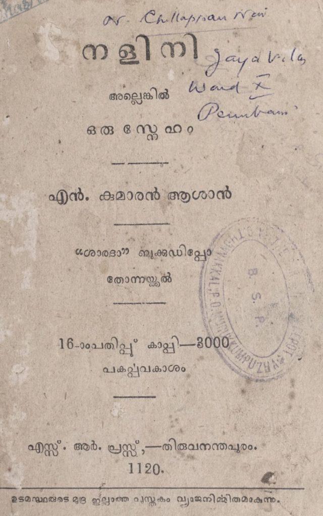 """1945 - """"നളിനി"""" അല്ലെങ്കിൽ """"ഒരു സ്നേഹം"""" - എൻ. കുമാരനാശാൻ"""