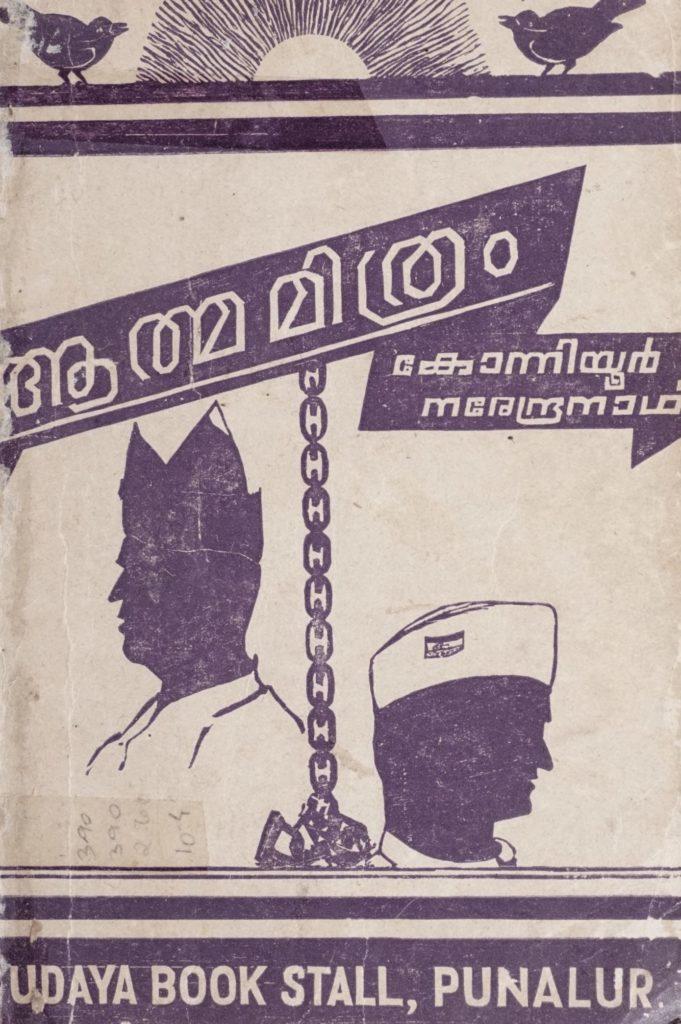1946 – ആത്മമിത്രം – കോന്നിയൂർ ആർ. നരേന്ദ്രനാഥ്