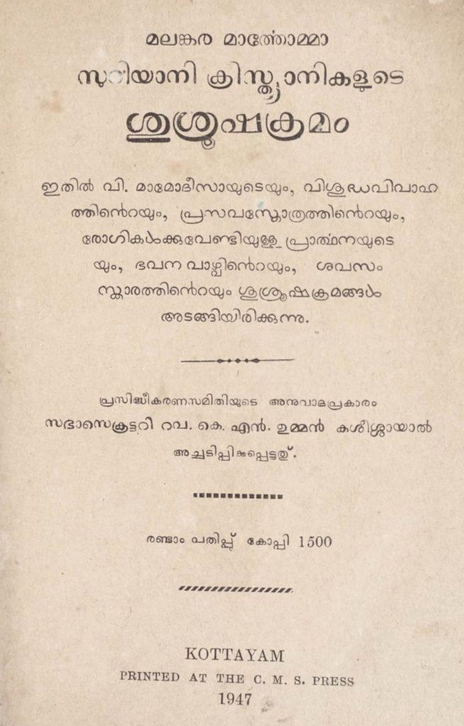 1947 - മലങ്കര മാർത്തോമ്മാ സുറിയാനി ക്രിസ്ത്യാനികളുടെ ശുശ്രൂഷക്രമം