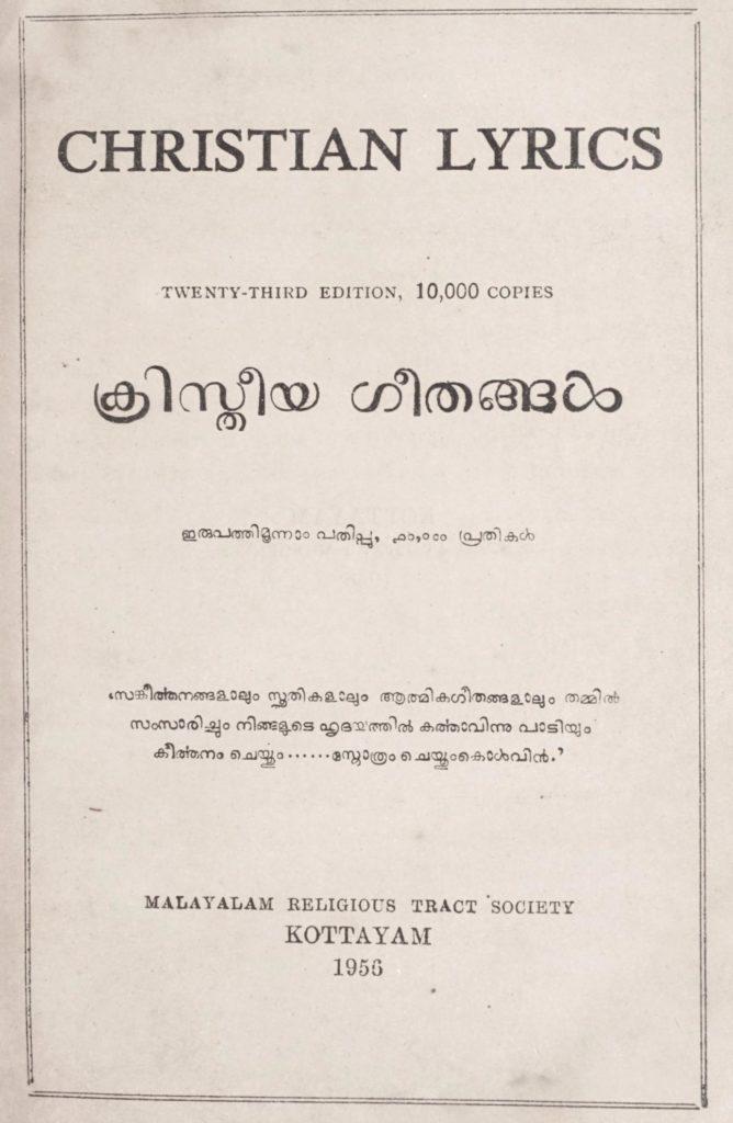 1956 - ക്രിസ്തീയഗീതങ്ങൾ