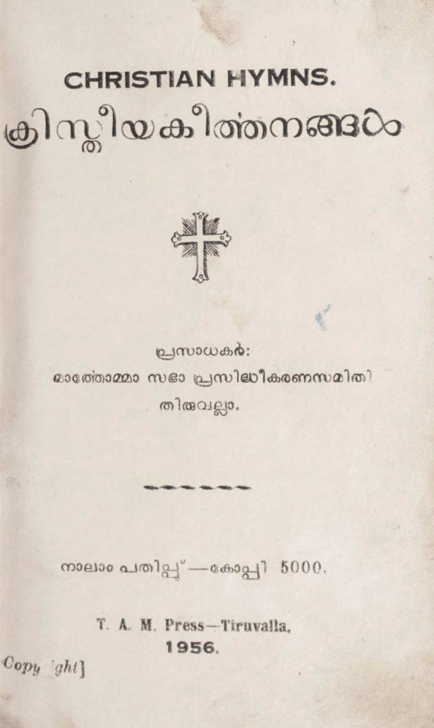 1956 - ക്രിസ്തീയകീർത്തനങ്ങൾ