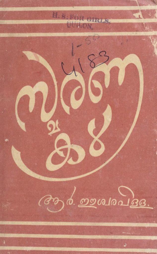 1956 - സ്മരണകൾ - ആർ. ഈശ്വരപിള്ള