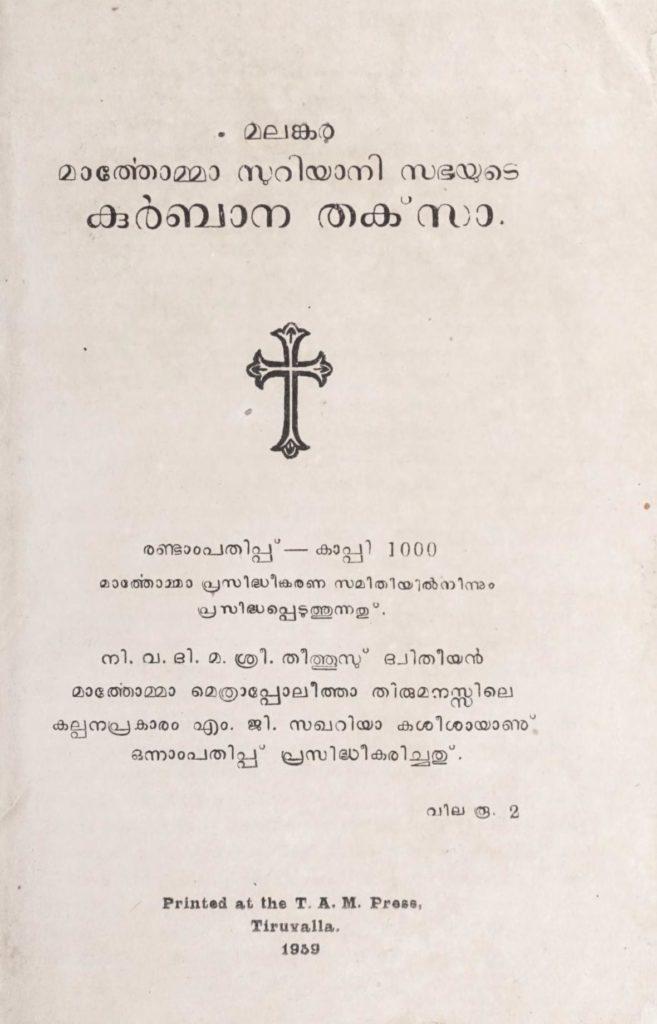 1959 - മലങ്കര മാർത്തോമ്മാ സുറിയാനി സഭയുടെ കുർബാന തക്സാ