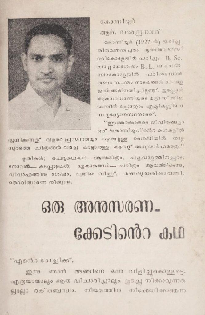 1961 – ഒരു അനുസരണക്കേടിന്റെ കഥ – കോന്നിയൂർ ആർ. നരേന്ദ്രനാഥ്