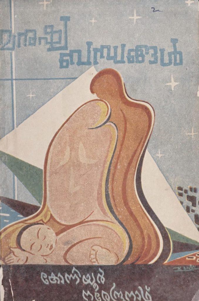 1962 - മനുഷ്യബന്ധങ്ങൾ - കോന്നിയൂർ ആർ. നരേന്ദ്രനാഥ്