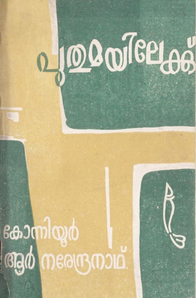 1965 - പുതുമയിലേക്ക് - കോന്നിയൂർ ആർ. നരേന്ദ്രനാഥ്