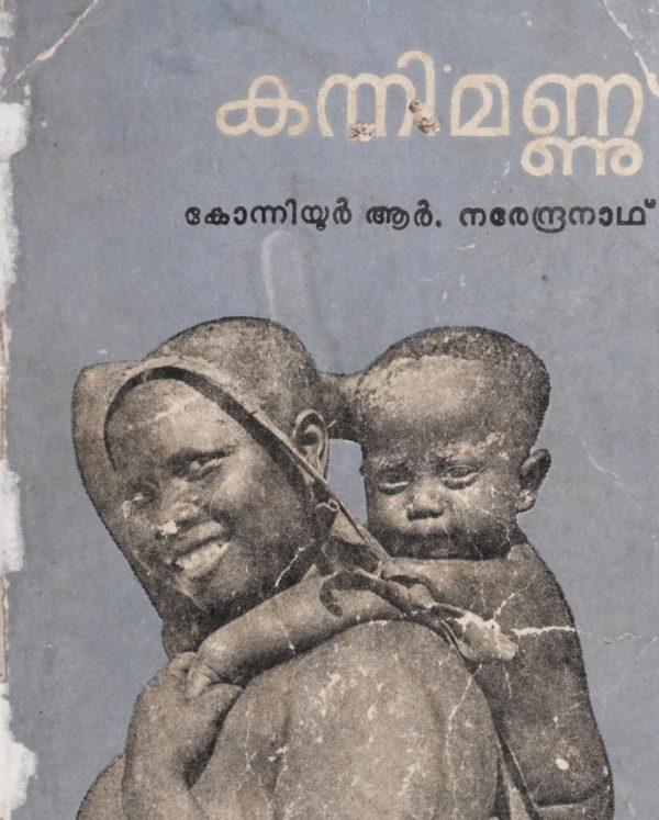 1967 – കന്നിമണ്ണു് – കോന്നിയൂർ ആർ. നരേന്ദ്രനാഥ്