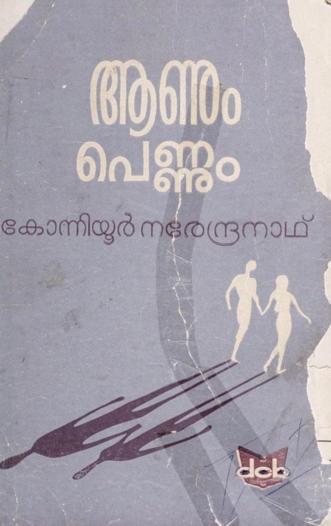 1976 - ആണും പെണ്ണും - കോന്നിയൂർ ആർ. നരേന്ദ്രനാഥ്