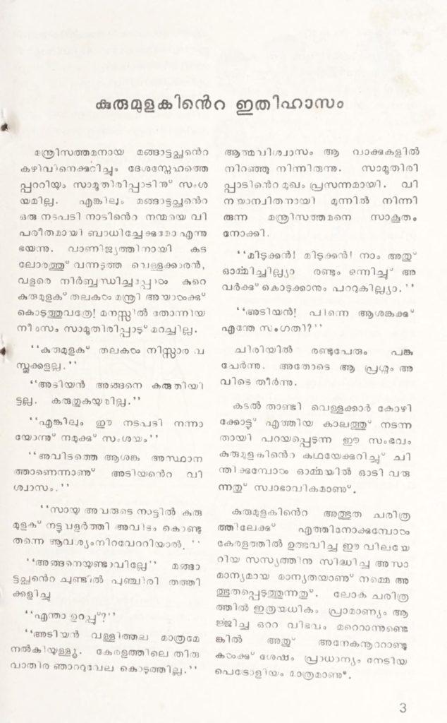 1981 - കുരുമുളകിന്റെ ഇതിഹാസം - കോന്നിയൂർ ആർ. നരേന്ദ്രനാഥ്