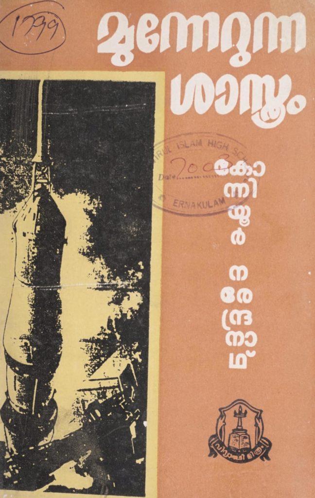 1989 – മുന്നേറുന്ന ശാസ്ത്രം – കോന്നിയൂർ ആർ. നരേന്ദ്രനാഥ്