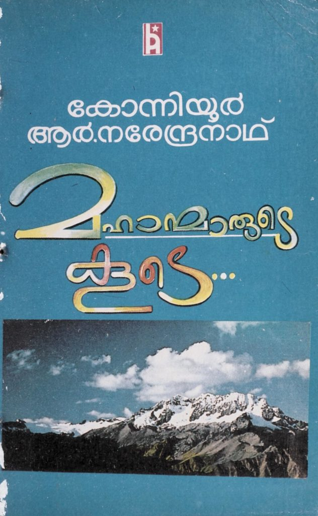 1992 - മഹാന്മാരുടെ കൂടെ - കോന്നിയൂർ ആർ. നരേന്ദ്രനാഥ്