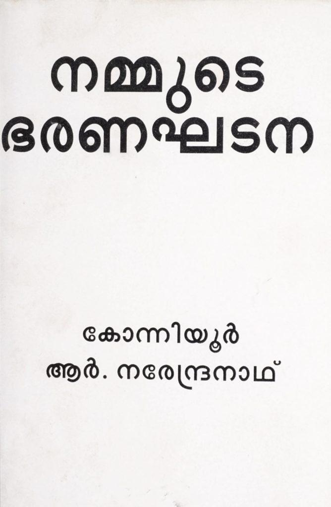 2001 - നമ്മുടെ ഭരണഘടന - മൂന്നാം പതിപ്പ്