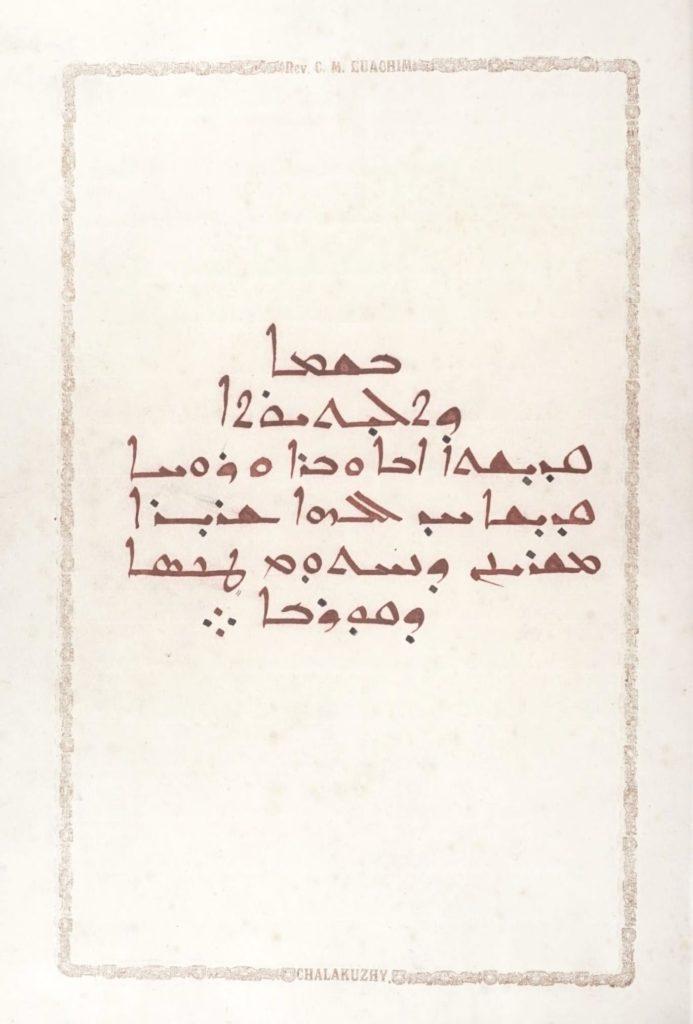 യാക്കോബിന്റെ തക്സ - 19 വ്യത്യസ്ത ക്രമങ്ങൾ - ഫാ: സി.എം. യുയാക്കിം.