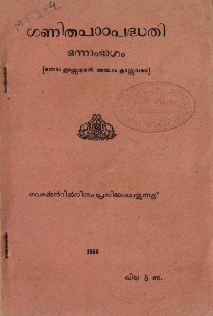 1956 – ഗണിതപാഠപദ്ധതി – ഒന്നാം ഭാഗം – ഒന്നാം ക്ലാസ്സുമുതൽ അഞ്ചാം ക്ലാസ്സുവരെ