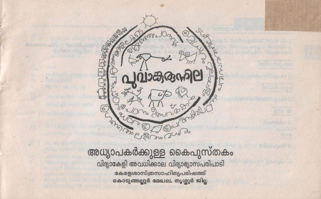 1997 - പൂവാങ്കുരുന്നില - അധ്യാപകർക്കുള്ള കൈപുസ്തകം - കേരള ശാസ്ത്രസാഹിത്യ പരിഷത്ത്