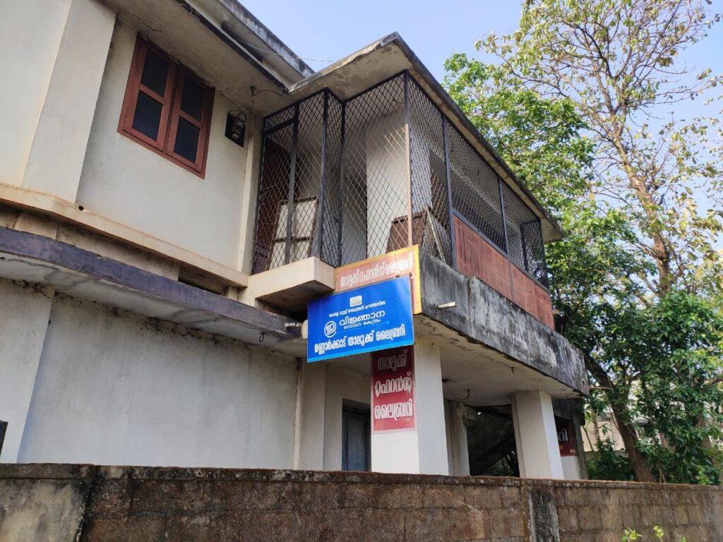 2021 -മണ്ണാർക്കാട് താലൂക്ക് റെഫറൻസ് ലൈബ്രറിയിലെ പൊതുസഞ്ചയരേഖകൾ ഡിജിറ്റൈസ് ചെയ്യുന്നു